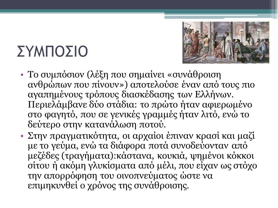 ΣΥΜΠΟΣΙΟ Το συμπόσιον (λέξη που σημαίνει «συνάθροιση ανθρώπων που πίνουν») αποτελούσε έναν από τους πιο αγαπημένους τρόπους διασκέδασης των Ελλήνων. Π