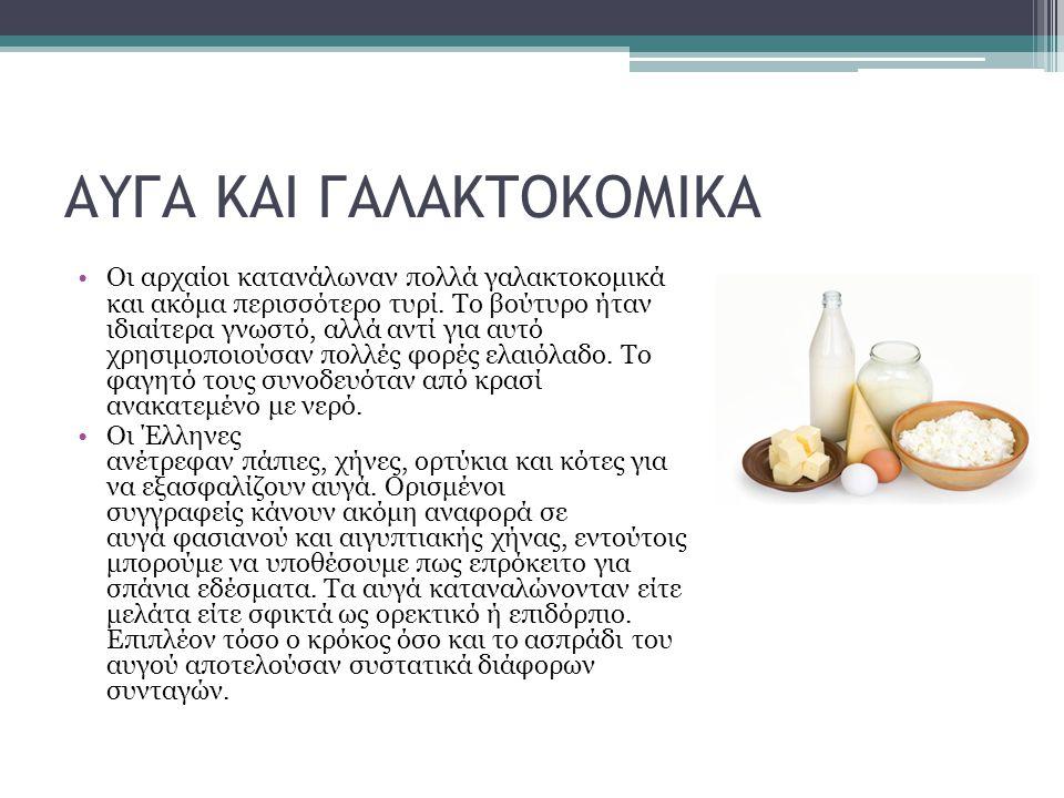 ΑΥΓΑ ΚΑΙ ΓΑΛΑΚΤΟΚΟΜΙΚΑ Οι αρχαίοι κατανάλωναν πολλά γαλακτοκομικά και ακόμα περισσότερο τυρί. Το βούτυρο ήταν ιδιαίτερα γνωστό, αλλά αντί για αυτό χρη