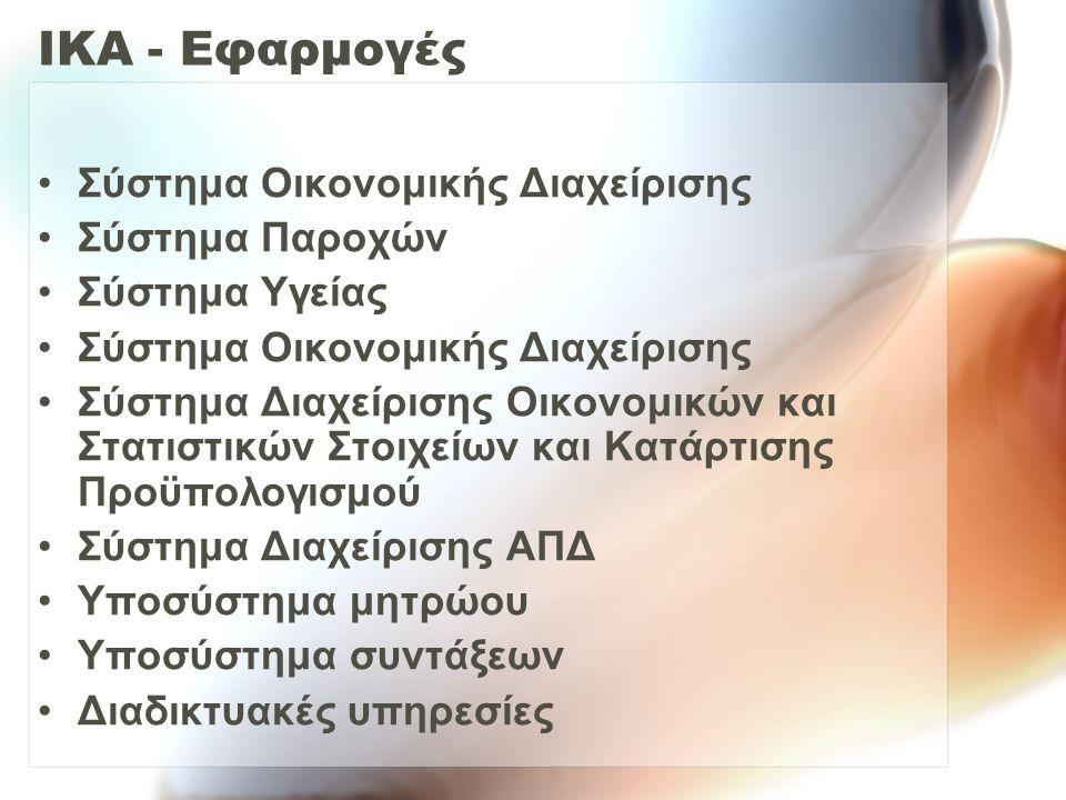 ΙΚΑ - Εφαρμογές Σύστημα Οικονομικής Διαχείρισης Σύστημα Παροχών Σύστημα Υγείας Σύστημα Οικονομικής Διαχείρισης Σύστημα Διαχείρισης Οικονομικών και Στα