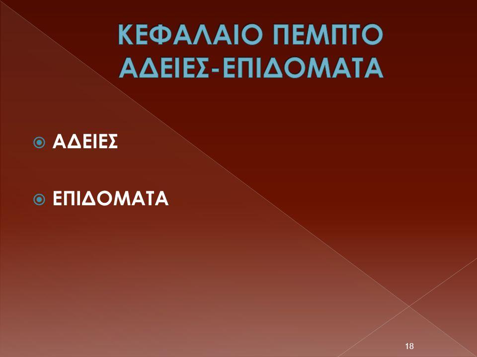  ΑΔΕΙΕΣ  ΕΠΙΔΟΜΑΤΑ 18