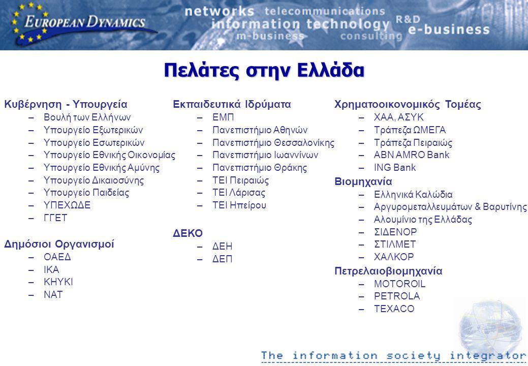 Πελάτες στην Ελλάδα Κυβέρνηση - Υπουργεία –Βουλή των Ελλήνων –Υπουργείο Εξωτερικών –Υπουργείο Εσωτερικών –Υπουργείο Εθνικής Οικονομίας –Υπουργείο Εθνικής Αμύνης –Υπουργείο Δικαιοσύνης –Υπουργείο Παιδείας –ΥΠΕΧΩΔΕ –ΓΓΕΤ Δημόσιοι Οργανισμοί –ΟΑΕΔ –ΙΚΑ –ΚΗΥΚΙ –ΝΑΤ Εκπαιδευτικά Ιδρύματα –ΕΜΠ –Πανεπιστήμιο Αθηνών –Πανεπιστήμιο Θεσσαλονίκης –Πανεπιστήμιο Ιωαννίνων –Πανεπιστήμιο Θράκης –ΤΕΙ Πειραιώς –ΤΕΙ Λάρισας –ΤΕΙ Ηπείρου ΔΕΚΟ –ΔΕΗ –ΔΕΠ Χρηματοοικονομικός Τομέας –ΧΑΑ, ΑΣΥΚ –Τράπεζα ΩΜΕΓΑ –Τράπεζα Πειραιώς –ABN AMRO Bank –ING Bank Βιομηχανία –Ελληνικά Καλώδια –Αργυρομεταλλευμάτων & Βαρυτίνης –Αλουμίνιο της Ελλάδας –ΣΙΔΕΝΟΡ –ΣΤΙΛΜΕΤ –ΧΑΛΚΟΡ Πετρελαιοβιομηχανία –MOTOROIL –PETROLA –TEXACO
