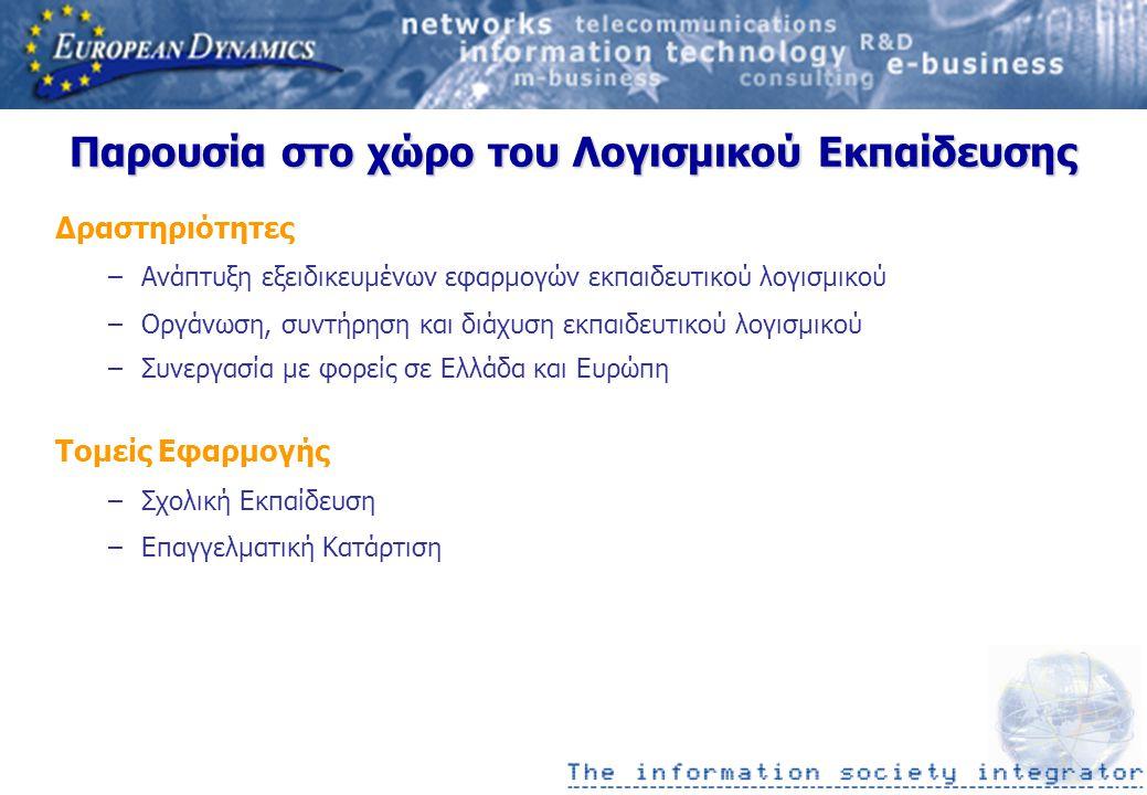 Παρουσία στο χώρο του Λογισμικού Εκπαίδευσης Δραστηριότητες –Ανάπτυξη εξειδικευμένων εφαρμογών εκπαιδευτικού λογισμικού –Οργάνωση, συντήρηση και διάχυση εκπαιδευτικού λογισμικού –Συνεργασία με φορείς σε Ελλάδα και Ευρώπη Τομείς Εφαρμογής –Σχολική Εκπαίδευση –Επαγγελματική Κατάρτιση