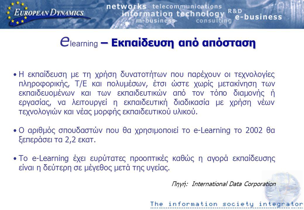 – Εκπαίδευση από απόσταση e learning – Εκπαίδευση από απόσταση Η εκπαίδευση με τη χρήση δυνατοτήτων που παρέχουν οι τεχνολογίες πληροφορικής, Τ/Ε και πολυμέσων, έτσι ώστε χωρίς μετακίνηση των εκπαιδευομένων και των εκπαιδευτικών από τον τόπο διαμονής ή εργασίας, να λειτουργεί η εκπαιδευτική διαδικασία με χρήση νέων τεχνολογιών και νέας μορφής εκπαιδευτικού υλικού.