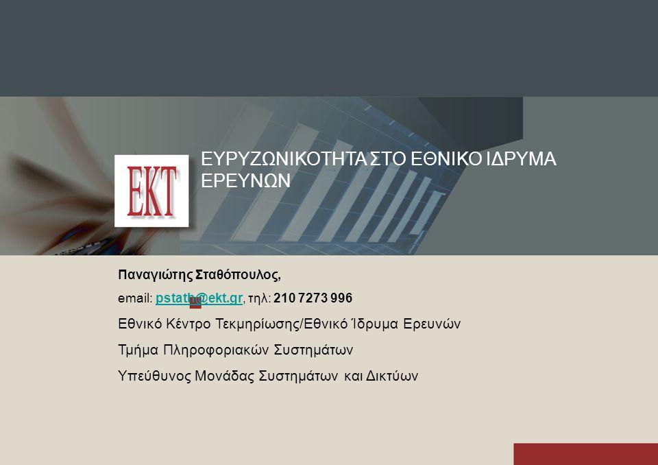 ΕΥΡΥΖΩΝΙΚΟΤΗΤΑ ΣΤΟ ΕΘΝΙΚΟ ΙΔΡΥΜΑ ΕΡΕΥΝΩΝ Παναγιώτης Σταθόπουλος, email: pstath@ekt.gr, τηλ: 210 7273 996pstath@ekt.gr Εθνικό Κέντρο Τεκμηρίωσης/Εθνικό Ίδρυμα Ερευνών Τμήμα Πληροφοριακών Συστημάτων Υπεύθυνος Μονάδας Συστημάτων και Δικτύων