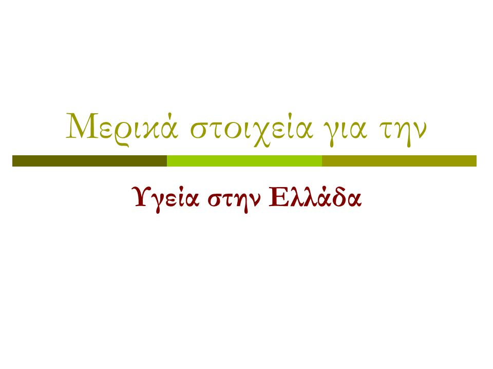Μερικά στοιχεία για την Υγεία στην Ελλάδα