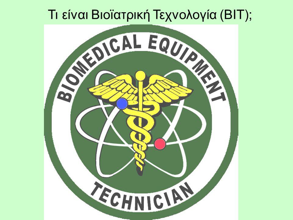 Τι είναι Βιοϊατρική Τεχνολογία (ΒΙΤ);