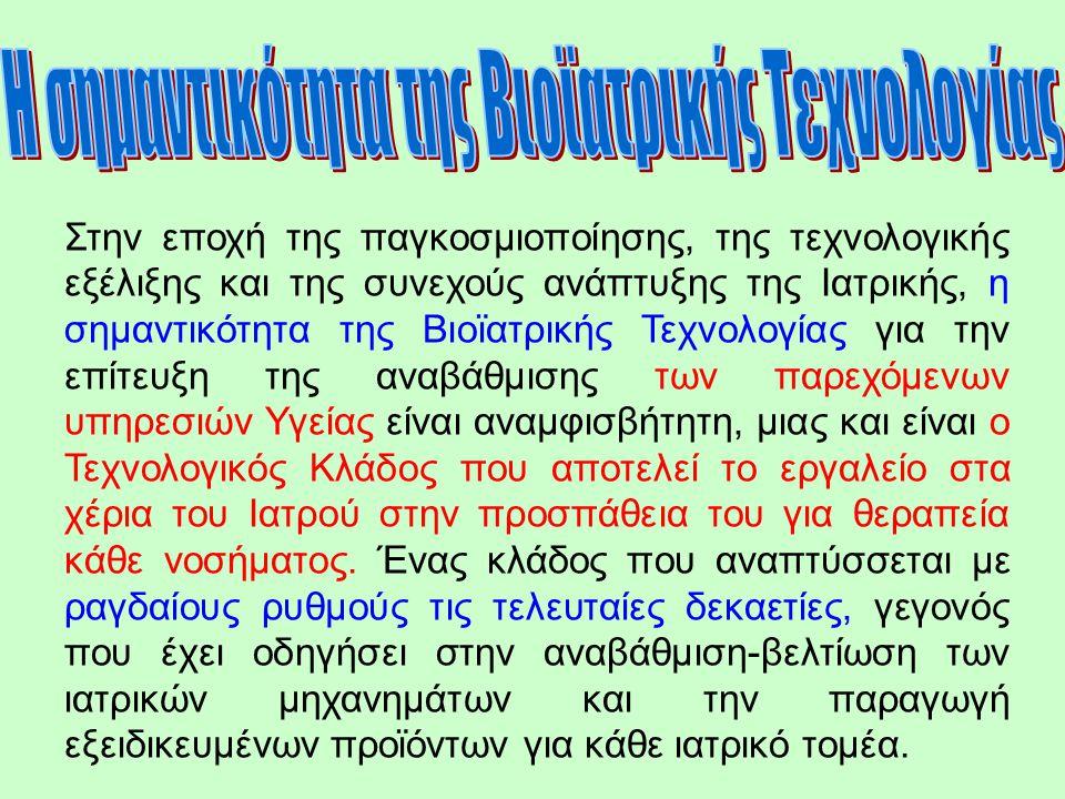 Στην εποχή της παγκοσμιοποίησης, της τεχνολογικής εξέλιξης και της συνεχούς ανάπτυξης της Ιατρικής, η σημαντικότητα της Βιοϊατρικής Τεχνολογίας για τη