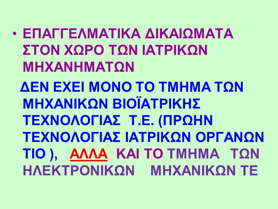 Περιφέρεια :: Στερεάς Ελλάδας Γενικό Νομαρχιακό Νοσοκομείο Καρπενησίου Γενικό Νομαρχιακό Νοσοκομείο Λιβαδειάς Γενικό Νοσοκομείο ΆμφισσαςΓενικό Νοσοκομείο Θήβας Γενικό Νοσοκομείο ΚαρύστουΓενικό Νοσοκομείο Λαμίας Γενικό Νοσοκομείο Χαλκίδας Νομαρχιακό Γενικό Νοσοκομείο Κύμης