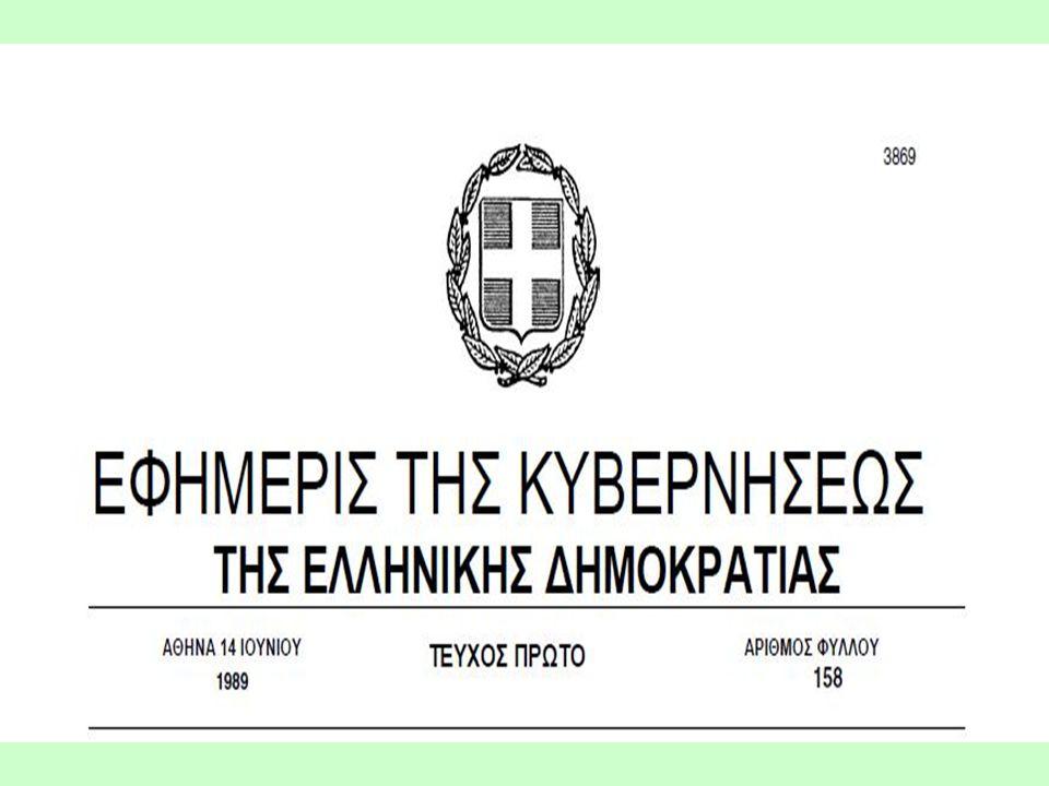 Αναφερόμενοι στα Ελληνικά Νοσοκομεία, γίνεται εύκολα αντιληπτό ότι η ύπαρξη οργανωμένων τμημάτων ΒΙΟΙΑΤΡΙΚΗΣ με εξειδικευμένο προσωπικό είναι αναγκαία, αφού τα ιατρικά μηχανήματα έχουν ιδιαιτερότητες και απαιτεί κατάλληλες γνώσεις προκειμένου να αντιμετωπίζεται άμεσα οποιοδήποτε τεχνικό πρόβλημα προκύπτει.
