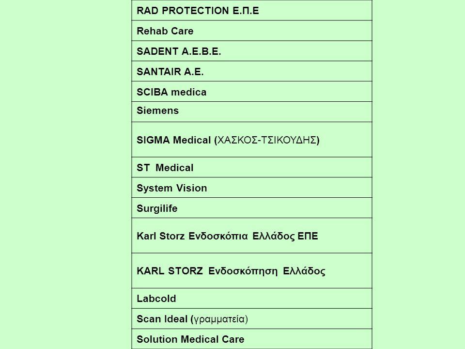 RAD PROTECTION Ε.Π.Ε Rehab Care SADENT Α.Ε.Β.Ε. SANTAIR Α.Ε. SCIBA medica Siemens SIGMA Medical (ΧΑΣΚΟΣ-ΤΣΙΚΟΥΔΗΣ) ST Medical System Vision Surgilife