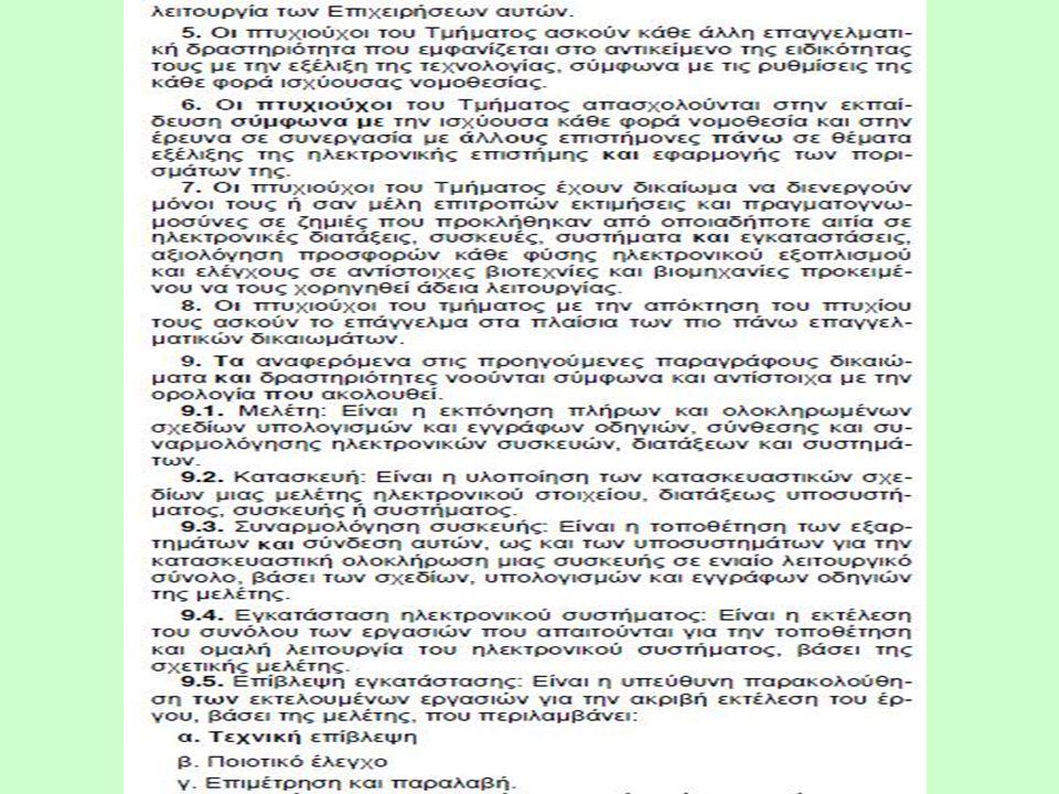 Περιφέρεια :: Ανατολική Μακεδονία και Θράκη Γενικό Νοσοκομείο Διδυμοτείχου Γενικό Νοσοκομείο Δράμας Γενικό Νοσοκομείο Καβάλας Γενικό Νοσοκομείο Ξάνθης Πανεπιστημιακό Γενικό Νοσοκομείο Αλεξανδρούπολης Σισμανόγλειο Σισμανόγλειο Γενικό Νοσοκομείο Κομοτηνής