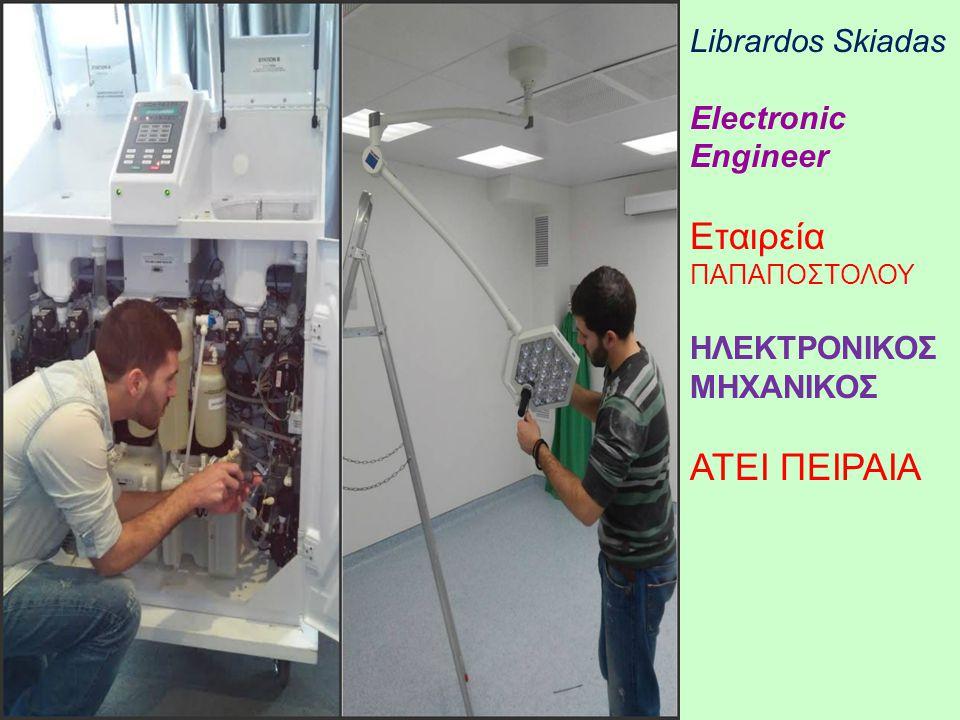 Librardos Skiadas Electronic Engineer Εταιρεία ΠΑΠΑΠΟΣΤΟΛΟΥ ΗΛΕΚΤΡΟΝΙΚΟΣ ΜΗΧΑΝΙΚΟΣ ΑΤΕΙ ΠΕΙΡΑΙΑ