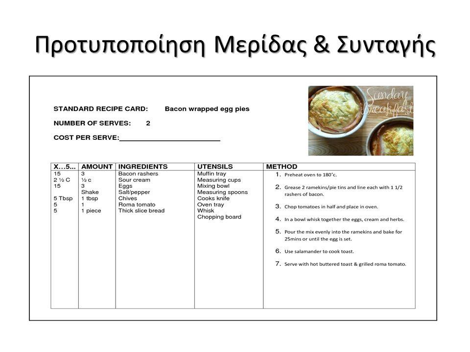 Προτυποποίηση Μερίδας & Συνταγής