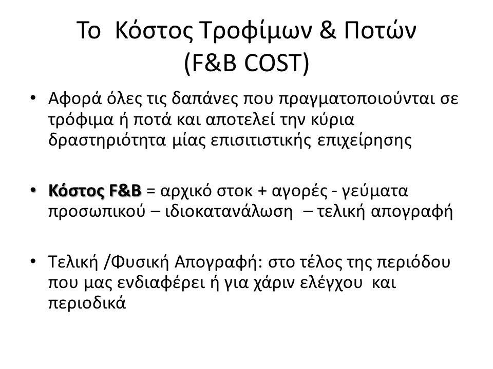 Το Κόστος Τροφίμων & Ποτών (F&B COST) Αφορά όλες τις δαπάνες που πραγματοποιούνται σε τρόφιμα ή ποτά και αποτελεί την κύρια δραστηριότητα μίας επισιτι