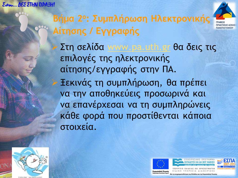 Βήμα 2 ο : Συμπλήρωση Ηλεκτρονικής Αίτησης / Εγγραφής  Στη σελίδα www.pa.uth.gr θα δεις τις επιλογές της ηλεκτρονικής αίτησης/εγγραφής στην ΠΑ.www.pa