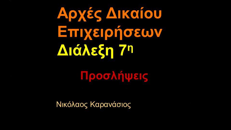 Αρχές Δικαίου Επιχειρήσεων Διάλεξη 7 η Νικόλαος Καρανάσιος Προσλήψεις