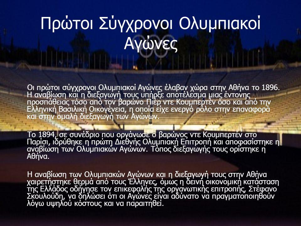 Πρώτοι Σύγχρονοι Ολυμπιακοί Αγώνες Οι πρώτοι σύγχρονοι Ολυμπιακοί Αγώνες έλαβαν χώρα στην Αθήνα το 1896. Η αναβίωση και η διεξαγωγή τους υπήρξε αποτέλ