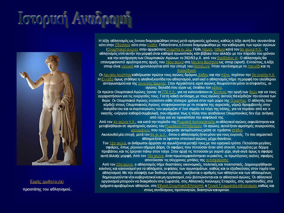 Ερμής (μυθολογία)Ερμής (μυθολογία), προστάτης του αθλητισμού. Η λέξη αθλητισμός ως έννοια διαμορφώθηκε στους μετά-ομηρικούς χρόνους, καθώς η λέξη αυτή