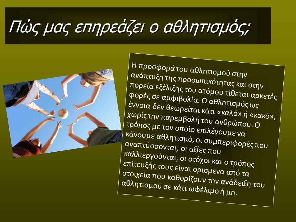 Πώς μας επηρεάζει ο αθλητισμός; Η προσφορά του αθλητισμού στην ανάπτυξη της προσωπικότητας και στην πορεία εξέλιξης του ατόμου τίθεται αρκετές φορές σε αμφιβολία.