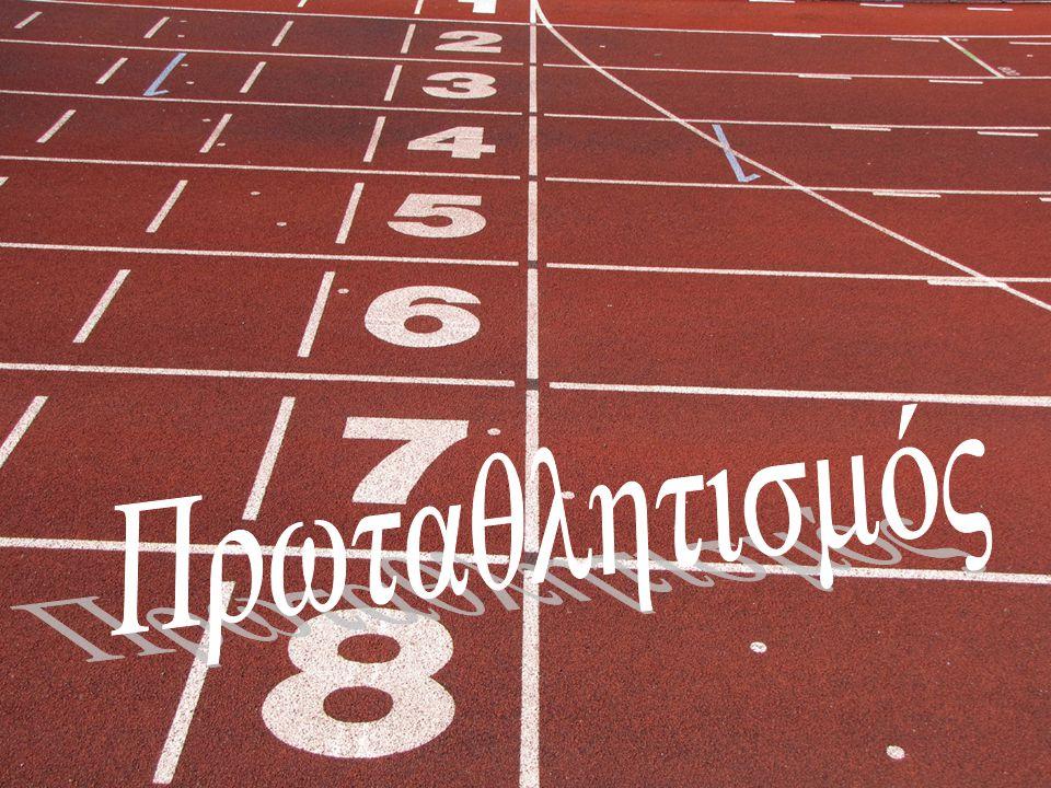 Τι είναι ο Πρωταθλητισμός; Ο πρωταθλητισμός είναι ίσως η εξέλιξη χρονικά και ποιοτικά της έννοιας του αθλητισμού.