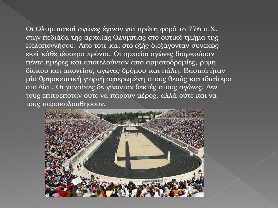 Οι Ολυμπιακοί αγώνες έγιναν για πρώτη φορά το 776 π.Χ.