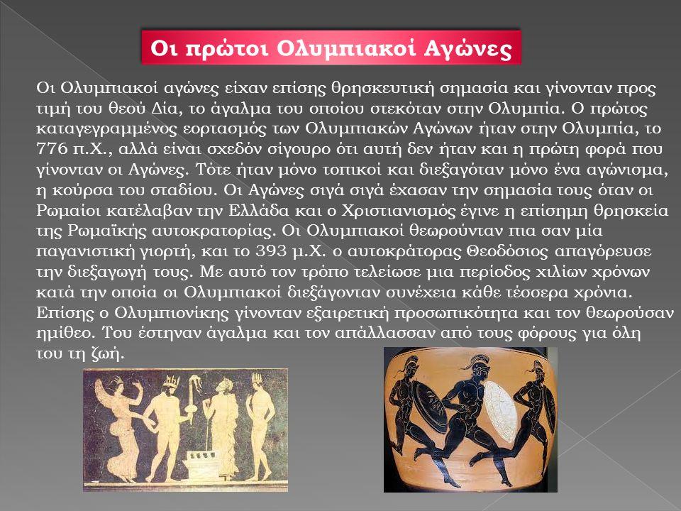 Οι πρώτοι Ολυμπιακοί Αγώνες Οι Ολυμπιακοί αγώνες είχαν επίσης θρησκευτική σημασία και γίνονταν προς τιμή του θεού Δία, το άγαλμα του οποίου στεκόταν στην Ολυμπία.