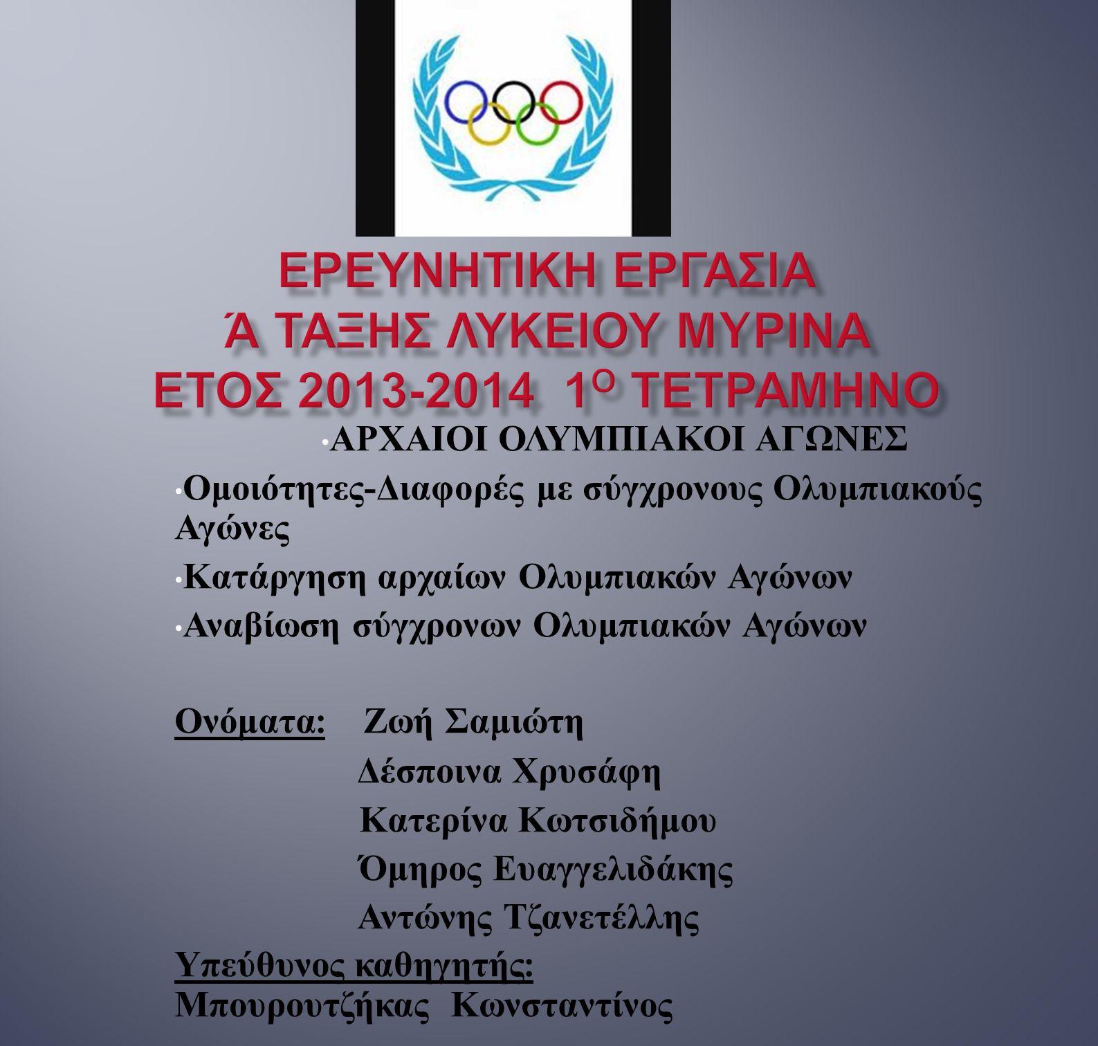 ΑΡΧΑΙΟΙ ΟΛΥΜΠΙΑΚΟΙ ΑΓΩΝΕΣ Ομοιότητες - Διαφορές με σύγχρονους Ολυμπιακούς Αγώνες Κατάργηση αρχαίων Ολυμπιακών Αγώνων Αναβίωση σύγχρονων Ολυμπιακών Αγώ