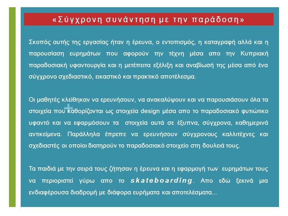 + Σκοπός αυτής της εργασίας ήταν η έρευνα, ο εντοπισμός, η καταγραφή αλλά και η παρουσίαση ευρημάτων που αφορούν την τέχνη μέσα απο την Κυπριακή παραδ
