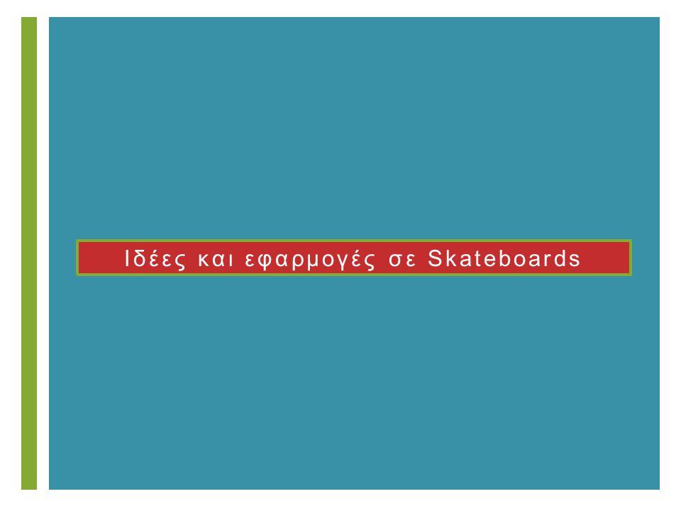 + Ιδέες και εφαρμογές σε Skateboards