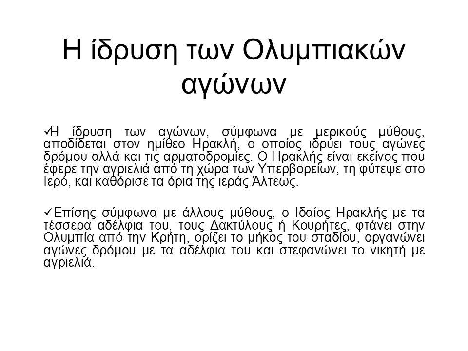 Οι πρώτοι Ολυμπιακοί αγώνες και η αναβίωση τους Οι αρχαίες γραπτές πηγές αναφέρουν ως έτος έναρξης των αγώνων το 776 π.Χ Καταργήθηκαν από το Θεοδόσιο Α΄ το 393 μ.Χ.