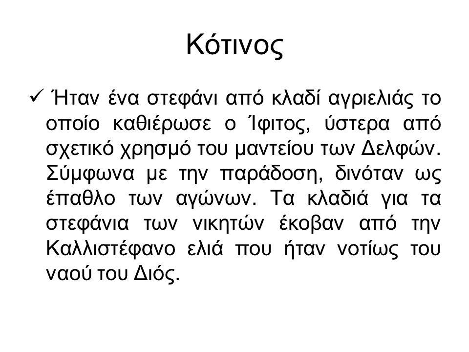 Κότινος Ήταν ένα στεφάνι από κλαδί αγριελιάς το οποίο καθιέρωσε ο Ίφιτος, ύστερα από σχετικό χρησμό του μαντείου των Δελφών. Σύμφωνα με την παράδοση,