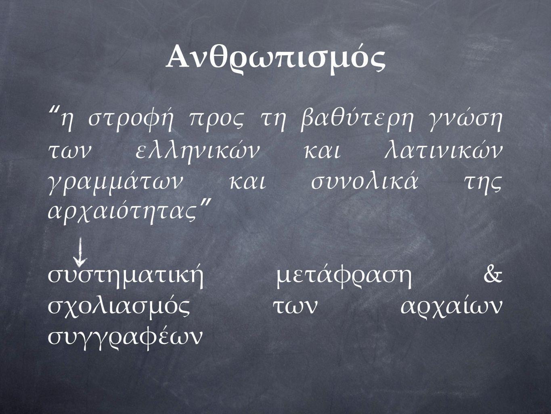 """"""" η στροφή προς τη βαθύτερη γνώση των ελληνικών και λατινικών γραμμάτων και συνολικά της αρχαιότητας """" συστηματική μετάφραση & σχολιασμός των αρχαίων"""