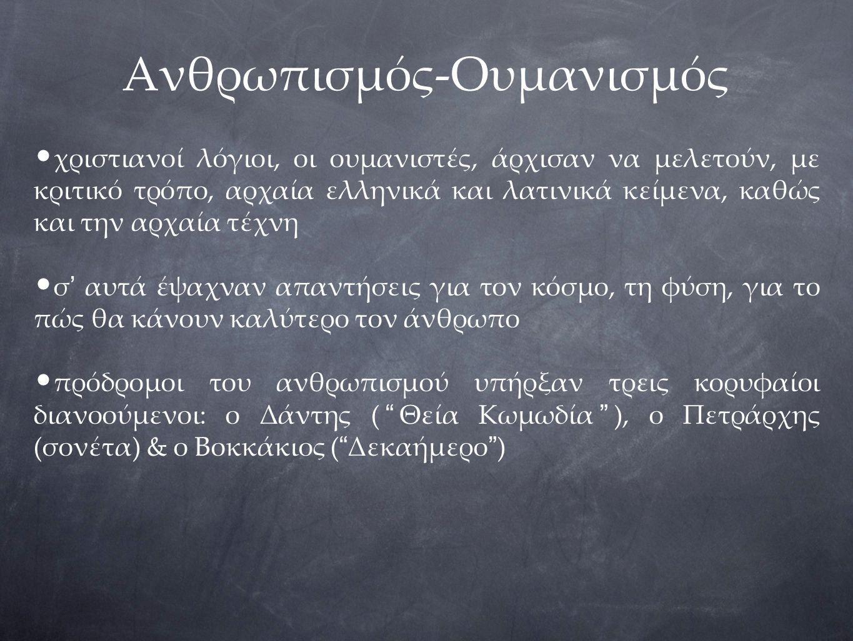 Ανθρωπισμός-Ουμανισμός χριστιανοί λόγιοι, οι ουμανιστές, άρχισαν να μελετούν, με κριτικό τρόπο, αρχαία ελληνικά και λατινικά κείμενα, καθώς και την αρ