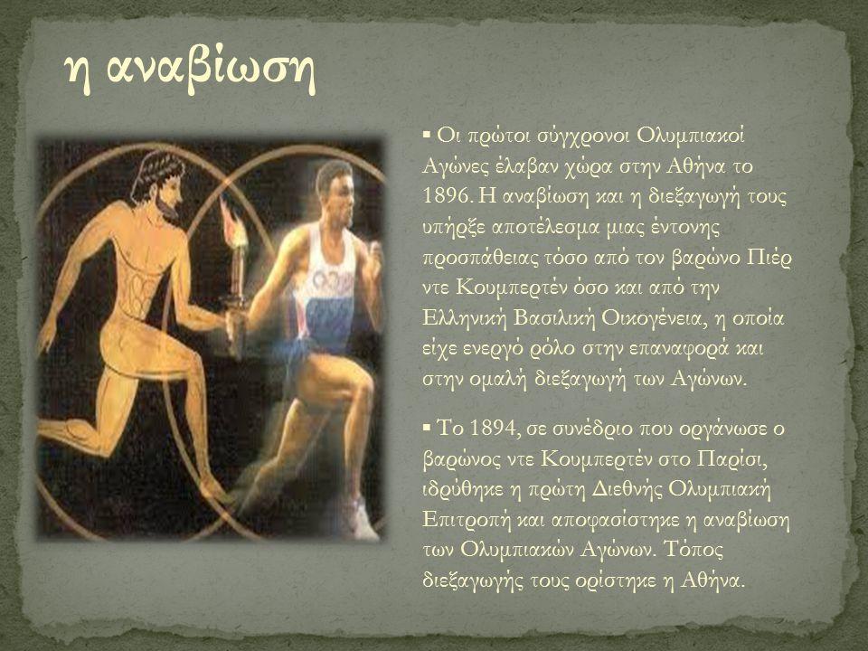 ▪ Οι πρώτοι σύγχρονοι Ολυμπιακοί Αγώνες έλαβαν χώρα στην Αθήνα το 1896.