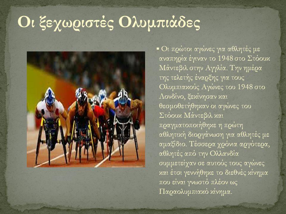 ▪ Οι πρώτοι αγώνες για αθλητές με αναπηρία έγιναν το 1948 στο Στόουκ Μάντεβιλ στην Αγγλία.