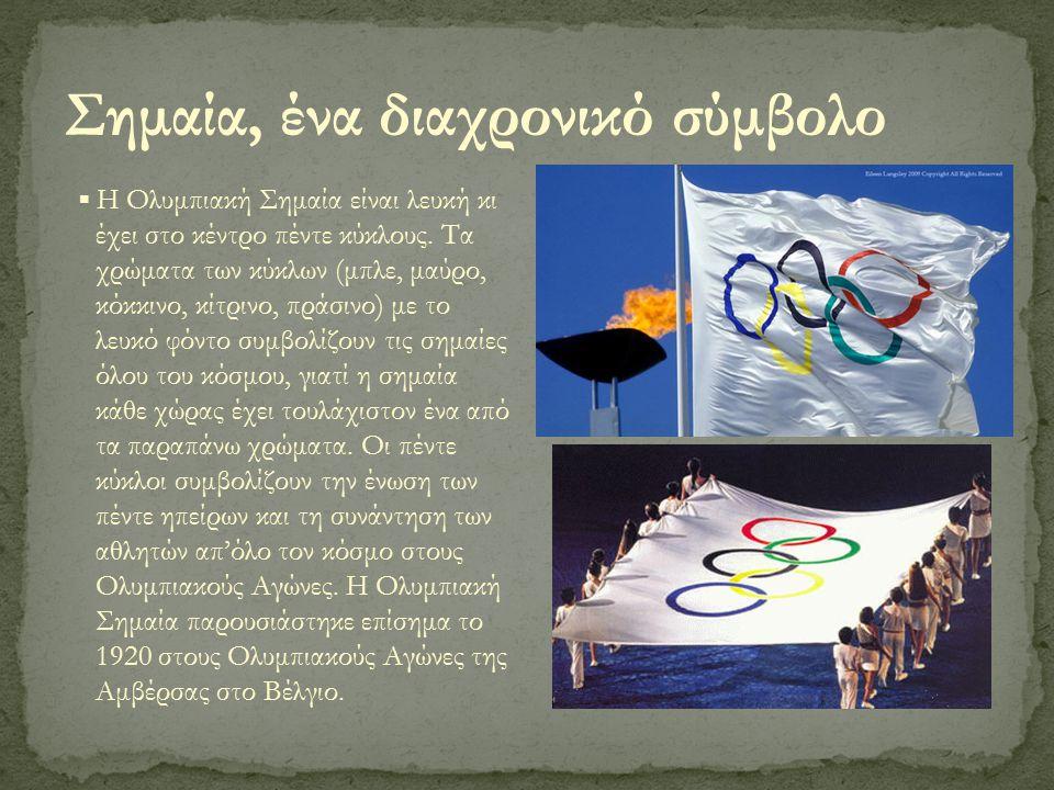 ▪ Η Ολυμπιακή Σημαία είναι λευκή κι έχει στο κέντρο πέντε κύκλους.