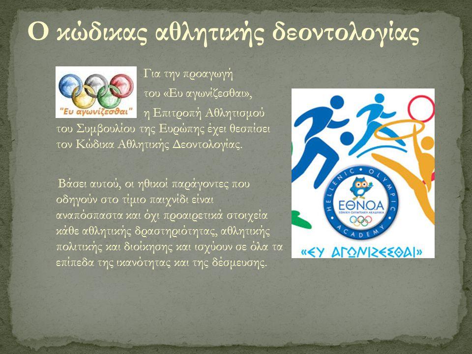 Για την προαγωγή του «Ευ αγωνίζεσθαι», η Επιτροπή Αθλητισμού του Συμβουλίου της Ευρώπης έχει θεσπίσει τον Κώδικα Αθλητικής Δεοντολογίας.