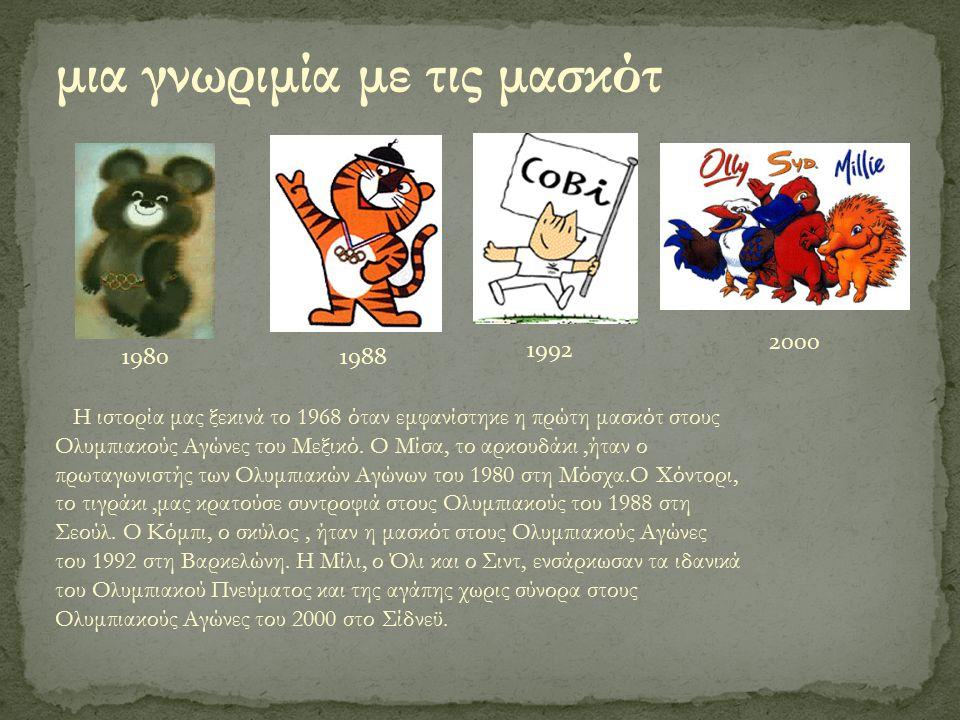1992 2000 1988 Η ιστορία μας ξεκινά το 1968 όταν εμφανίστηκε η πρώτη μασκότ στους Ολυμπιακούς Αγώνες του Μεξικό.