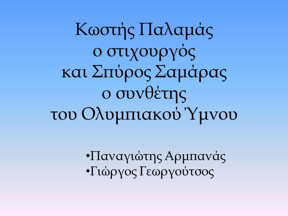 Κωστής Παλαμάς ο στιχουργός και Σπύρος Σαμάρας ο συνθέτης του Ολυμπιακού Ύμνου Παναγιώτης Αρμπανάς Γιώργος Γεωργούτσος