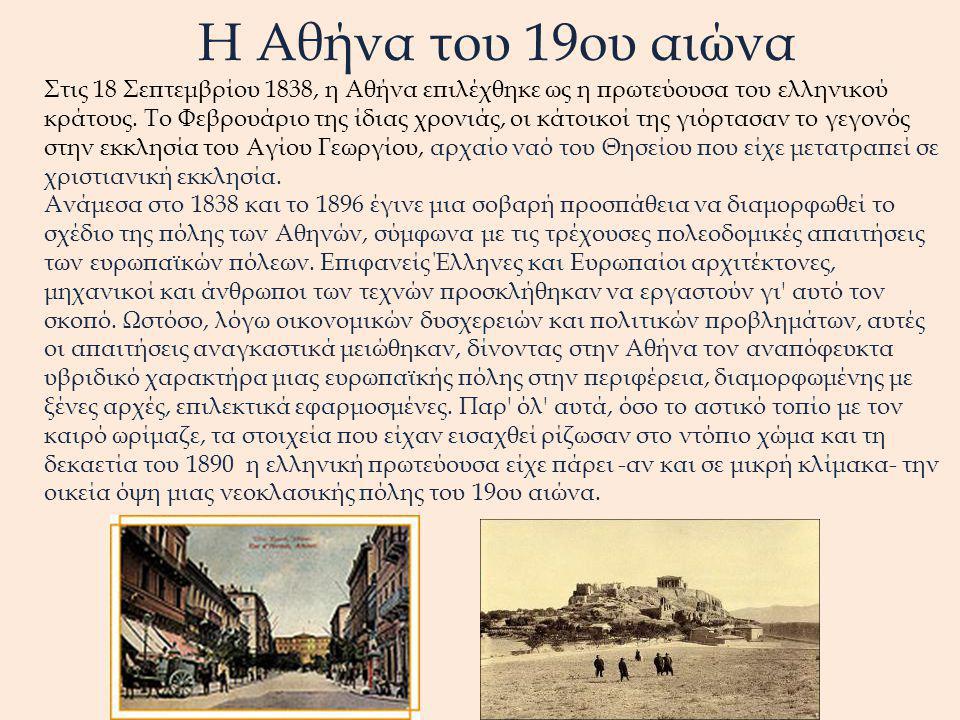 Η Αθήνα του 19ου αιώνα Στις 18 Σεπτεμβρίου 1838, η Αθήνα επιλέχθηκε ως η πρωτεύουσα του ελληνικού κράτους. Το Φεβρουάριο της ίδιας χρονιάς, οι κάτοικο