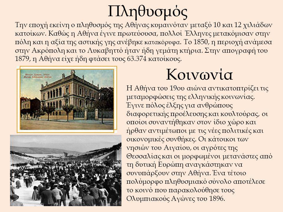 Πληθυσμός Την εποχή εκείνη ο πληθυσμός της Αθήνας κυμαινόταν μεταξύ 10 και 12 χιλιάδων κατοίκων. Καθώς η Αθήνα έγινε πρωτεύουσα, πολλοί Έλληνες μετακό