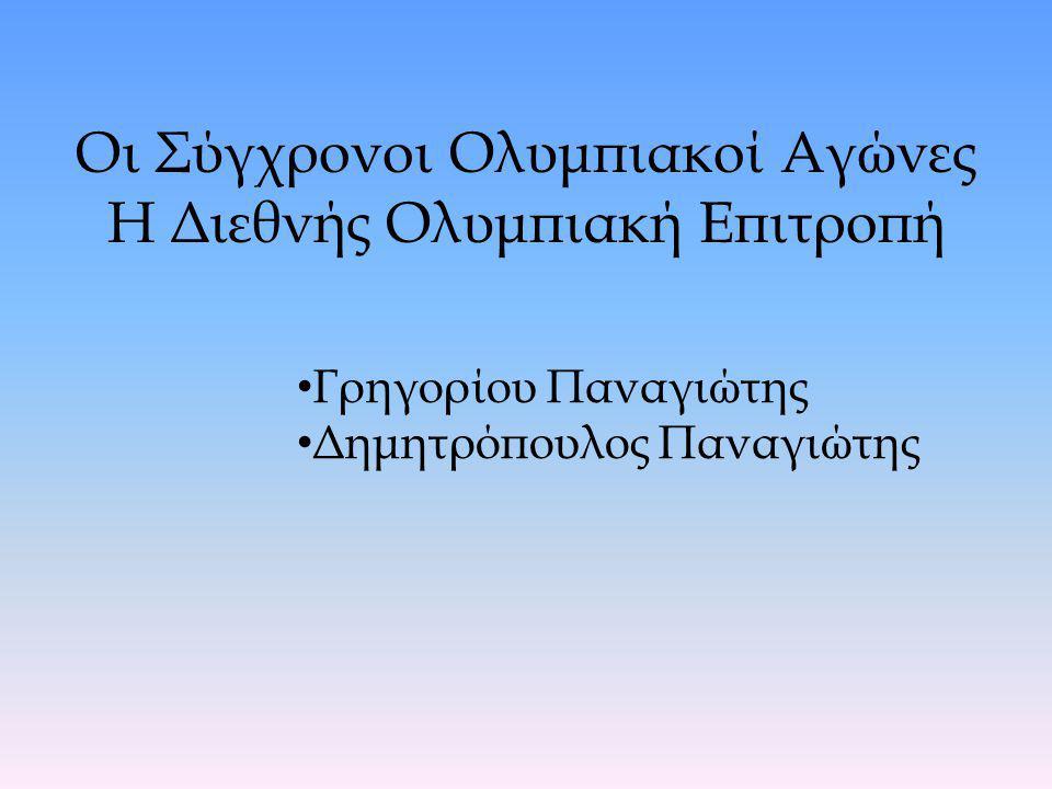 Οι Σύγχρονοι Ολυμπιακοί Αγώνες Η Διεθνής Ολυμπιακή Επιτροπή Γρηγορίου Παναγιώτης Δημητρόπουλος Παναγιώτης