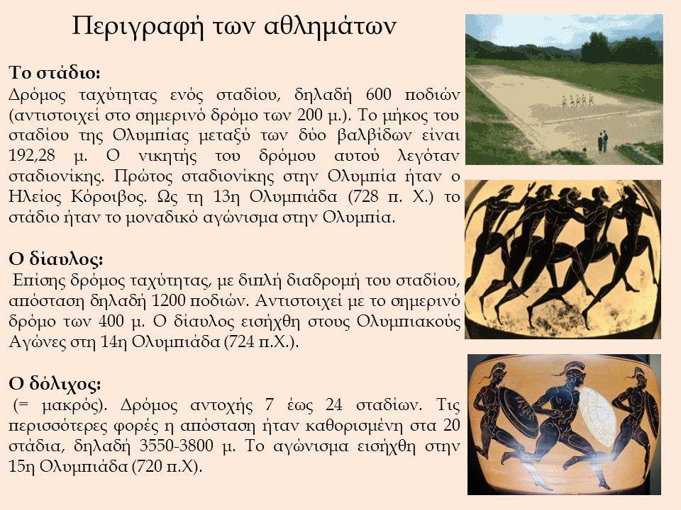 Περιγραφή των αθλημάτων Το στάδιο: Δρόμος ταχύτητας ενός σταδίου, δηλαδή 600 ποδιών (αντιστοιχεί στο σημερινό δρόμο των 200 μ.). Το μήκος του σταδίου