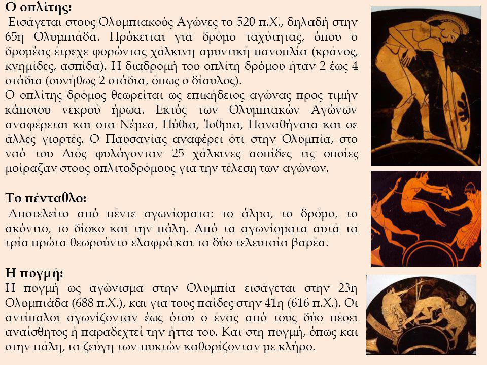 Ο οπλίτης: Εισάγεται στους Ολυμπιακούς Αγώνες το 520 π.Χ., δηλαδή στην 65η Ολυμπιάδα. Πρόκειται για δρόμο ταχύτητας, όπου ο δρομέας έτρεχε φορώντας χά