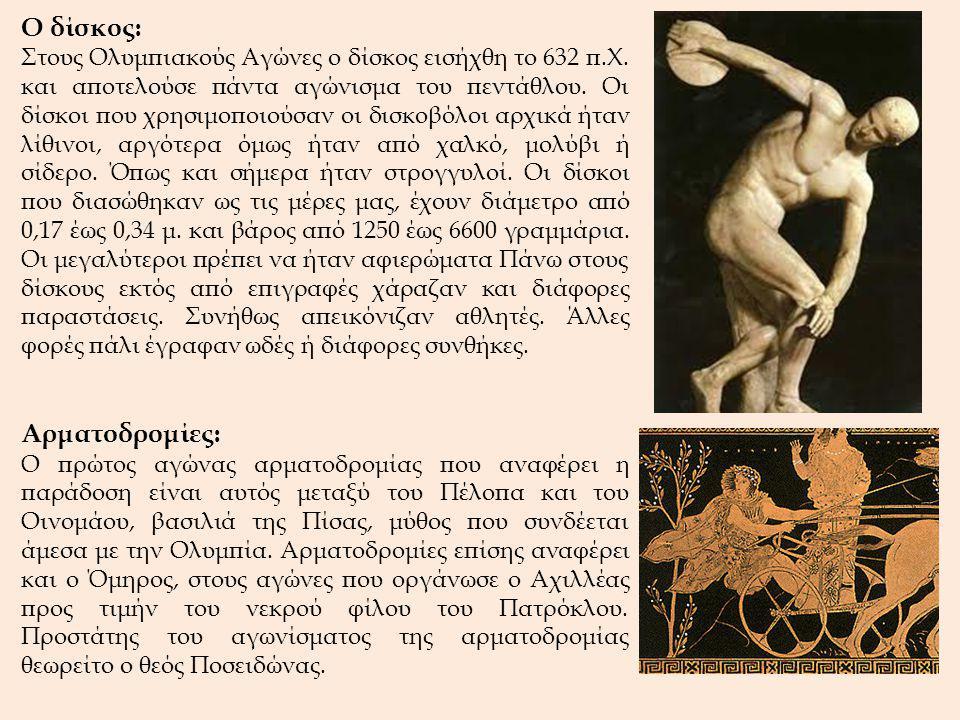 Ο δίσκος: Στους Ολυμπιακούς Αγώνες ο δίσκος εισήχθη το 632 π.Χ. και αποτελούσε πάντα αγώνισμα του πεντάθλου. Οι δίσκοι που χρησιμοποιούσαν οι δισκοβόλ