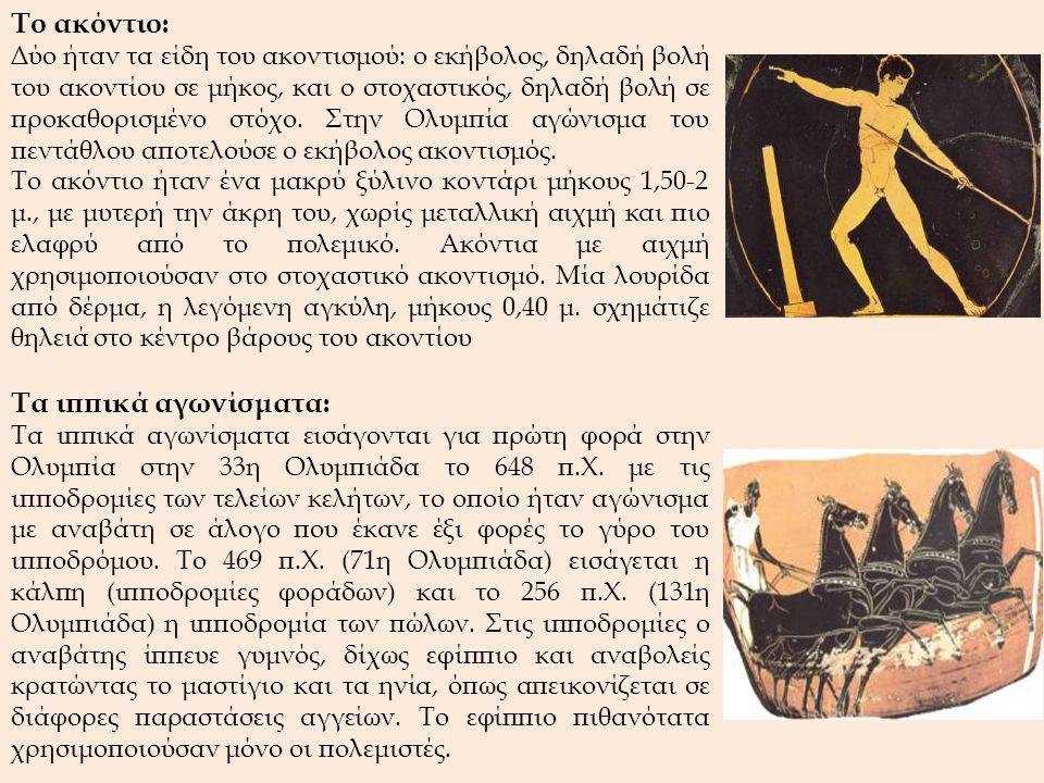 Το ακόντιο: Δύο ήταν τα είδη του ακοντισμού: ο εκήβολος, δηλαδή βολή του ακοντίου σε μήκος, και ο στοχαστικός, δηλαδή βολή σε προκαθορισμένο στόχο. Στ