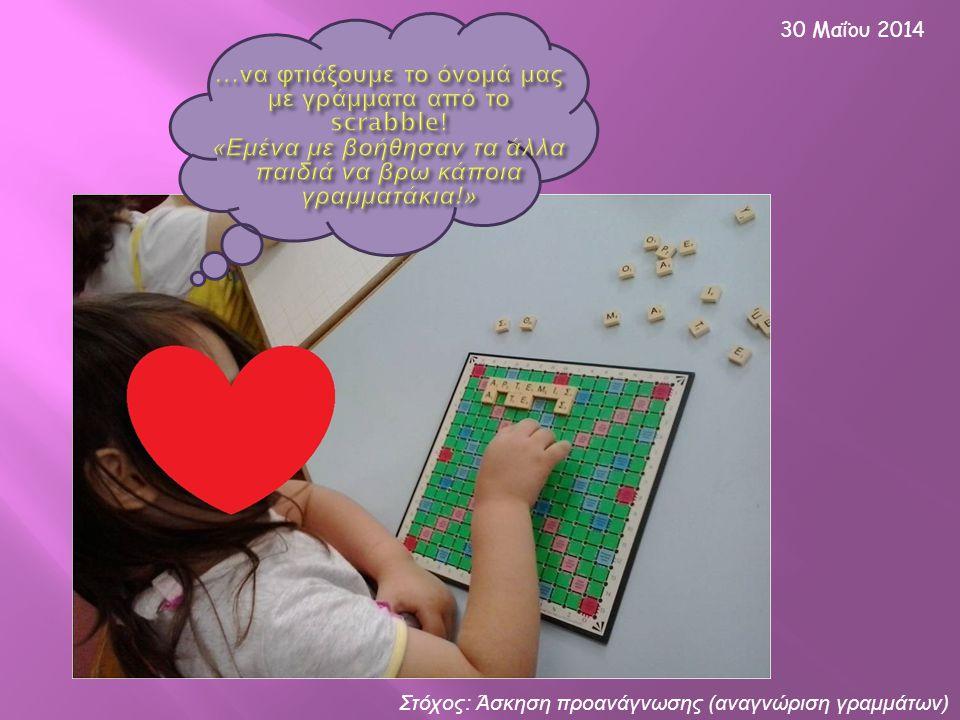 30 Μαΐου 2014 Στόχος : Άσκηση προανάγνωσης ( αναγνώριση γραμμάτων )