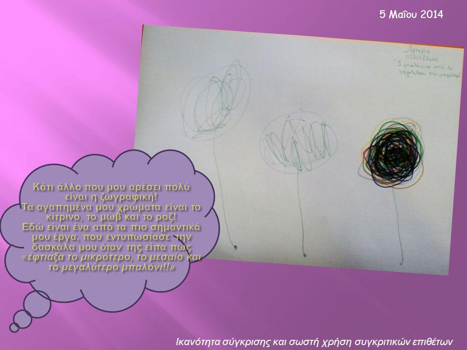 5 Μαΐου 2014 Ικανότητα σύγκρισης και σωστή χρήση συγκριτικών επιθέτων