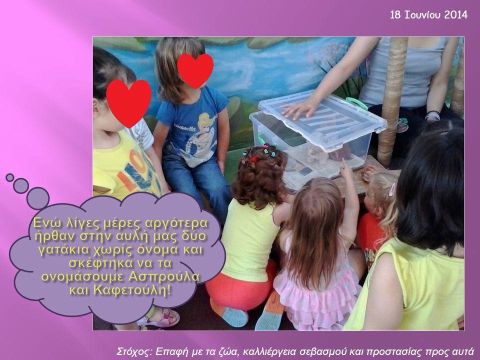 18 Ιουνίου 2014 Στόχος : Επαφή με τα ζώα, καλλιέργεια σεβασμού και προστασίας προς αυτά