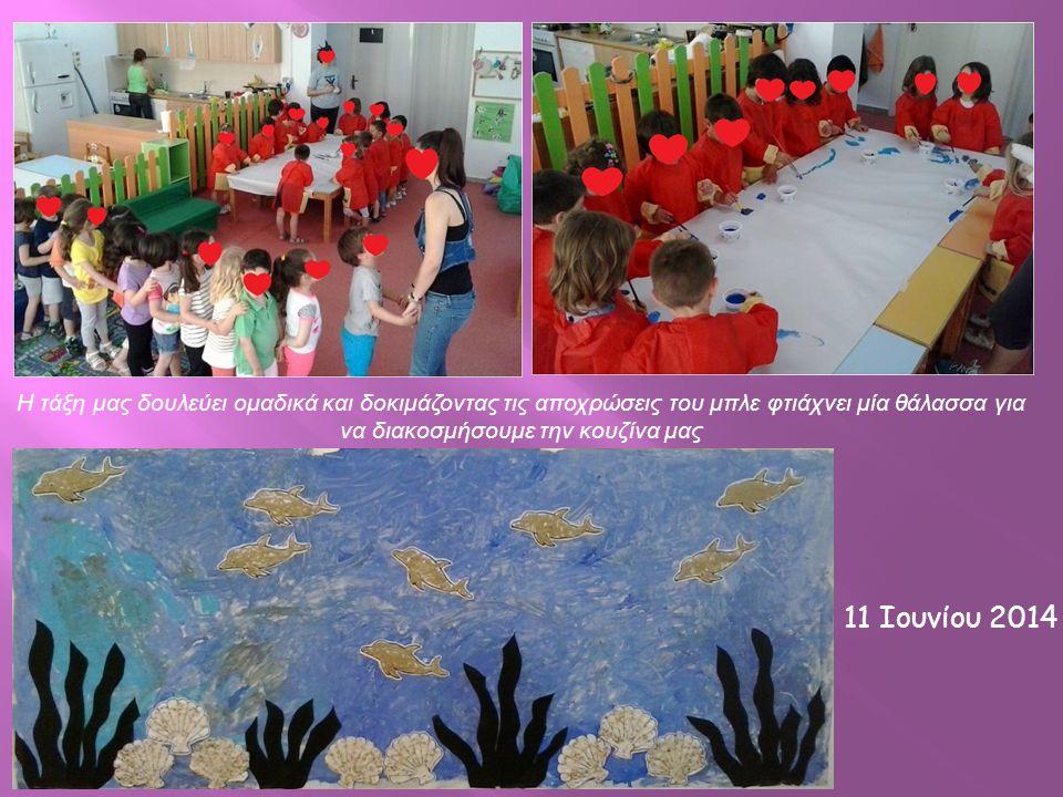 11 Ιουνίου 2014 Η τάξη μας δουλεύει ομαδικά και δοκιμάζοντας τις αποχρώσεις του μπλε φτιάχνει μία θάλασσα για να διακοσμήσουμε την κουζίνα μας